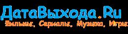 Дата Выхода logo