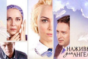 Наживка для ангела 2 сезон, постер