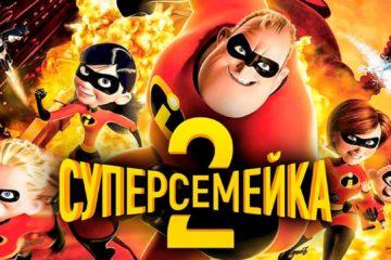 Суперсемейка 2, постер