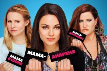 Очень плохие мамочки 3, постер