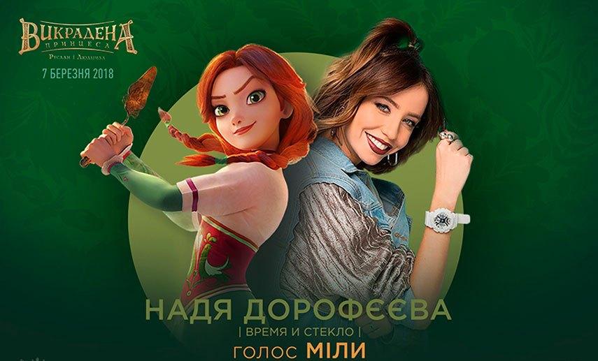 Украденная принцесса 2, Надежда Дорофеева