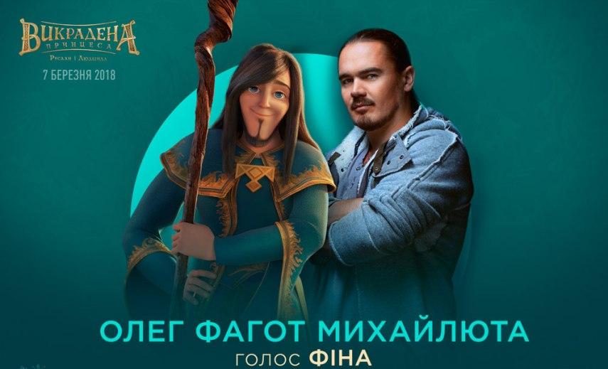 Украденная принцесса 2, Олег Михайлюта