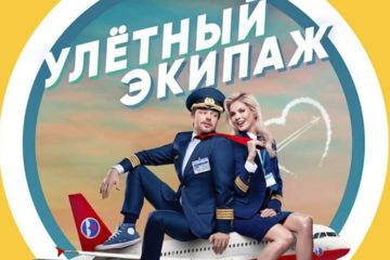 Улётный экипаж 1 сезон, постер