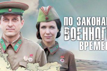 По законам военного времени 3 сезон, постер