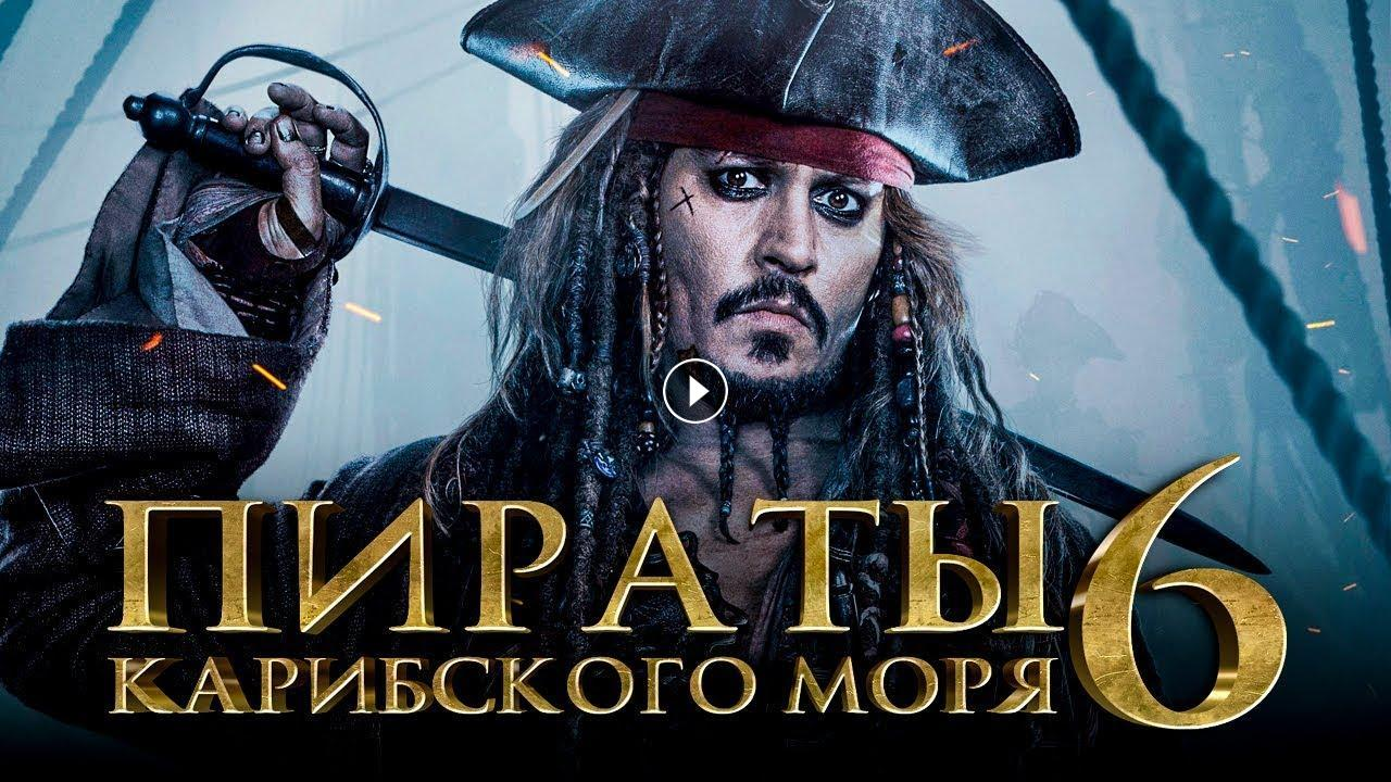 Piraty Karibskogo Morya 6 Sokrovisha Poteryannoj Bezdny Data Vyhoda Trejler