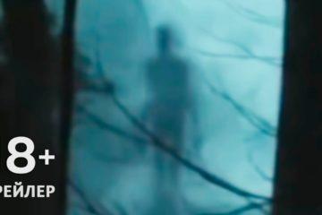 Слендермен, трейлер
