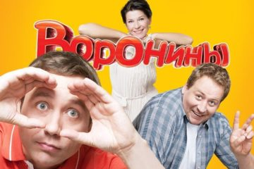 Воронины 22 сезон, Постер