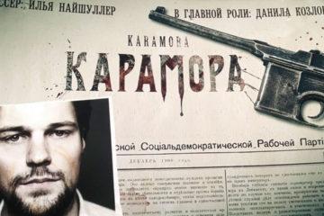 Карамора 2 сезон, дата выхода