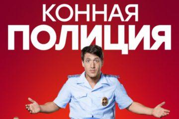 Конная полиция 2 сезон, дата выхода