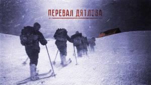 Перевал Дятлова 2 сезон дата выхода сериала