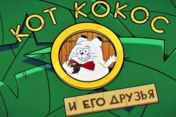 Кот Кокос и его друзья 2 сезон